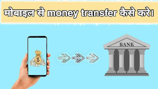 मोबाइल से money transfer कैसे करे ।