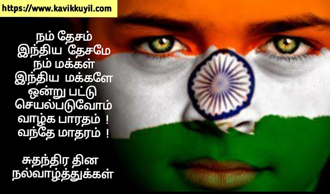 Independence day quotes in Tamil - சுதந்திர தின வாழ்த்துக்கள்