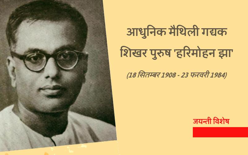 आधुनिक मैथिली गद्यक शिखर पुरुष 'हरिमोहन झा'