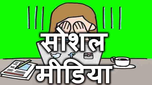 Social Media essay in Marathi | सोशल मीडिया वर मराठी निबंध.