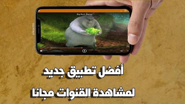 تحميل تطبيق elmubashir v6 apk الجديد لمشاهدة جميع القنوات و المباريات بشكل مباشرعلى جهازك الأندرويد