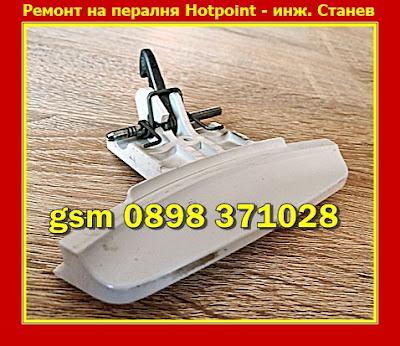 Ремонт на счупена ключалка на пералня Hotpoint, Ремонт на  ключалка на пералня, Ремонт на пералня Hotpoint, Ремонт на пералня, Ремонт на перални