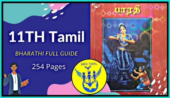 11th Tamil bharathi Full guide PDF download 2021 , bharathi Tamil guide