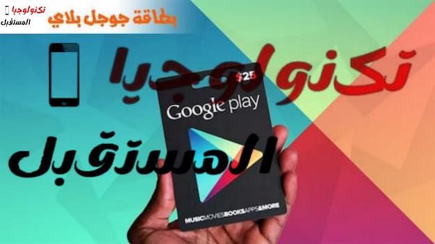 تطبيق واحد لربح بطاقة جوجل بلاي مجانا