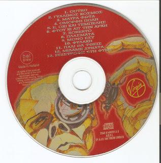 Ψόφιοι Κοριοί - (1997) Outro cd