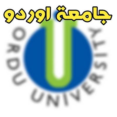 افتتاح التسجيل على جامعة اوردو التركية Ordu University