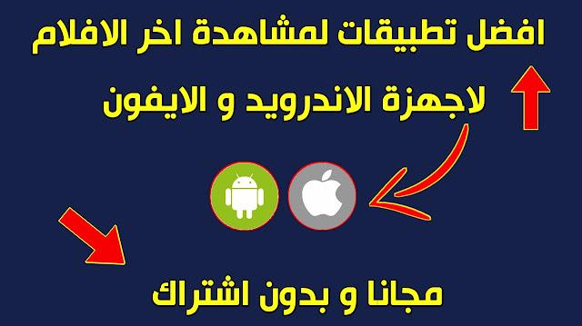 افضل تطبيقات لمشاهدة الافلام المترجمة مجانا للاندرويد و الايفون