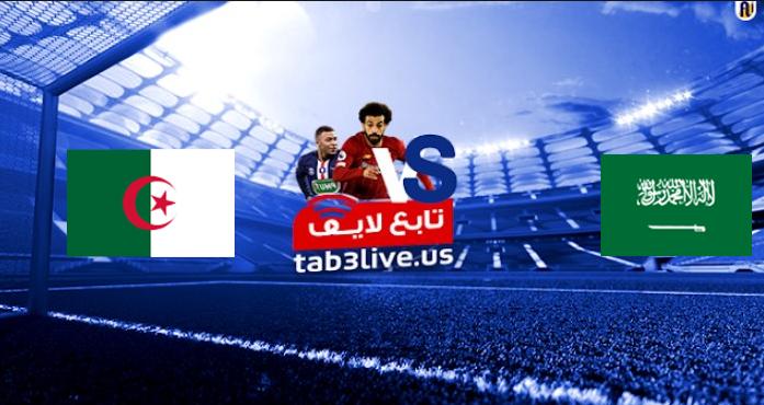 نتيجة مباراة السعودية والجزائر اليوم 2021/07/06 كأس العرب