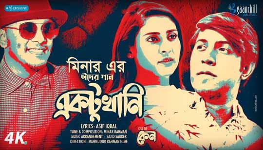 Ektukhani Lyrics by Minar Rahman