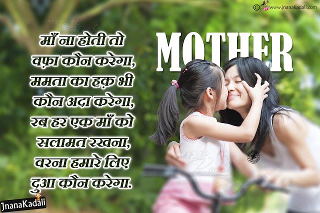 hindi shayari in hindi,mother quotes in hindi,mother's day hindi shayari,best lines for maa,mother's day quotes in hindi,mother's day messages in hindi,best shayari for mother,mother shayari in hindi,Best Wishes Mother day Shayari,Mother Shayari Poetry in hindi,Mother Poetry, Shayari on Maan and Mother,Mother Day Shayari 2019, Best New Poetry On Mothers,Mother's Day SMS,Hindi SMS Jokes,Shayari,New Mother's Day ideas,Maa Shayari, Mothers Day Shayari, Mother Day Quotes In Hindi