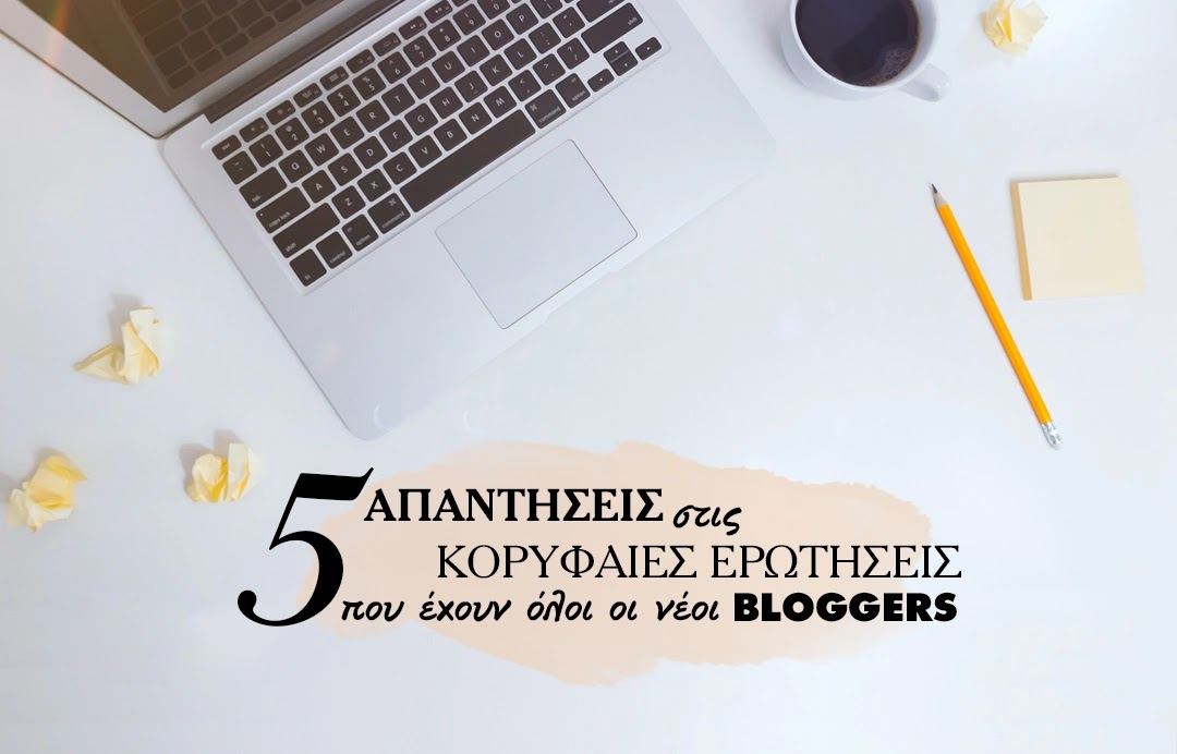 5 Απαντήσεις στις κορυφαίες Ερωτήσεις που έχουν όλοι οι νέοι Bloggers