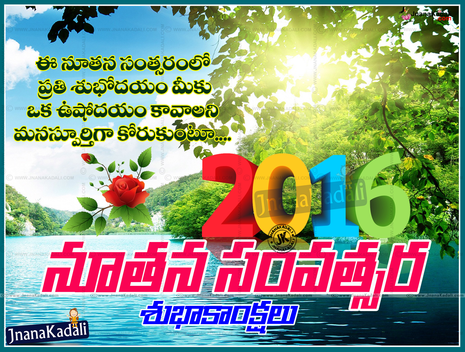 best happy new year2016 telugu quotes wall papers images sms whatsapp messages poems shayari kavithalu in