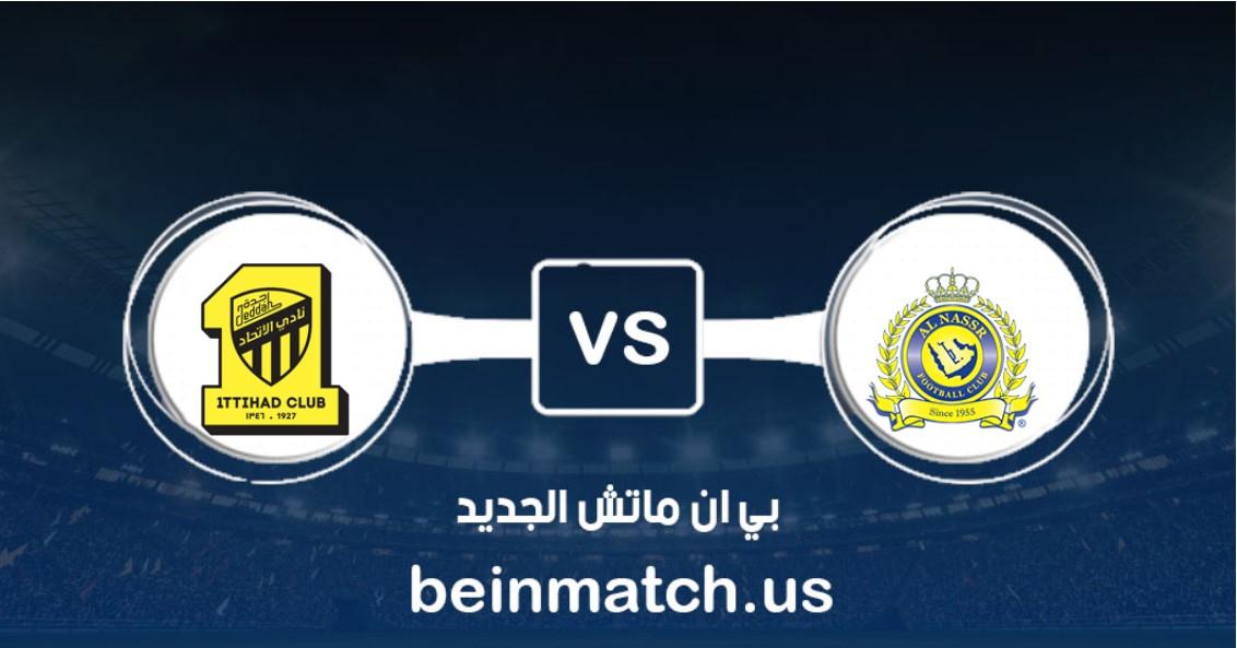 موعد مباراة النصر والاتحاد، القنوات الناقلة في الدوري السعودي