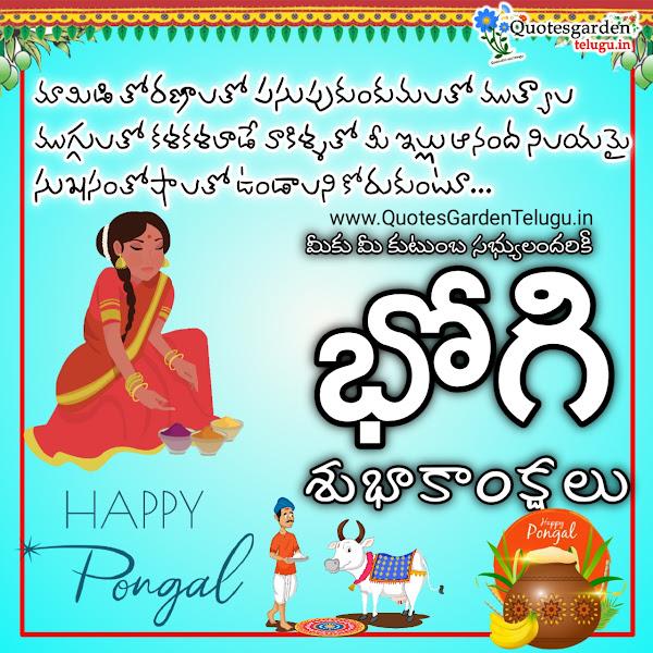bhogi festival greetings wishes images in Telugu