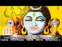 SHIV CHALISA LYRICS IN HINDI ANURADHA PAUDWAL