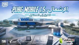 تنزيل لعبة ببجي موبايل PUBG MOBILE 1.5 الإشعال السيزون 20 اخر إصدار للأندرويد 2021