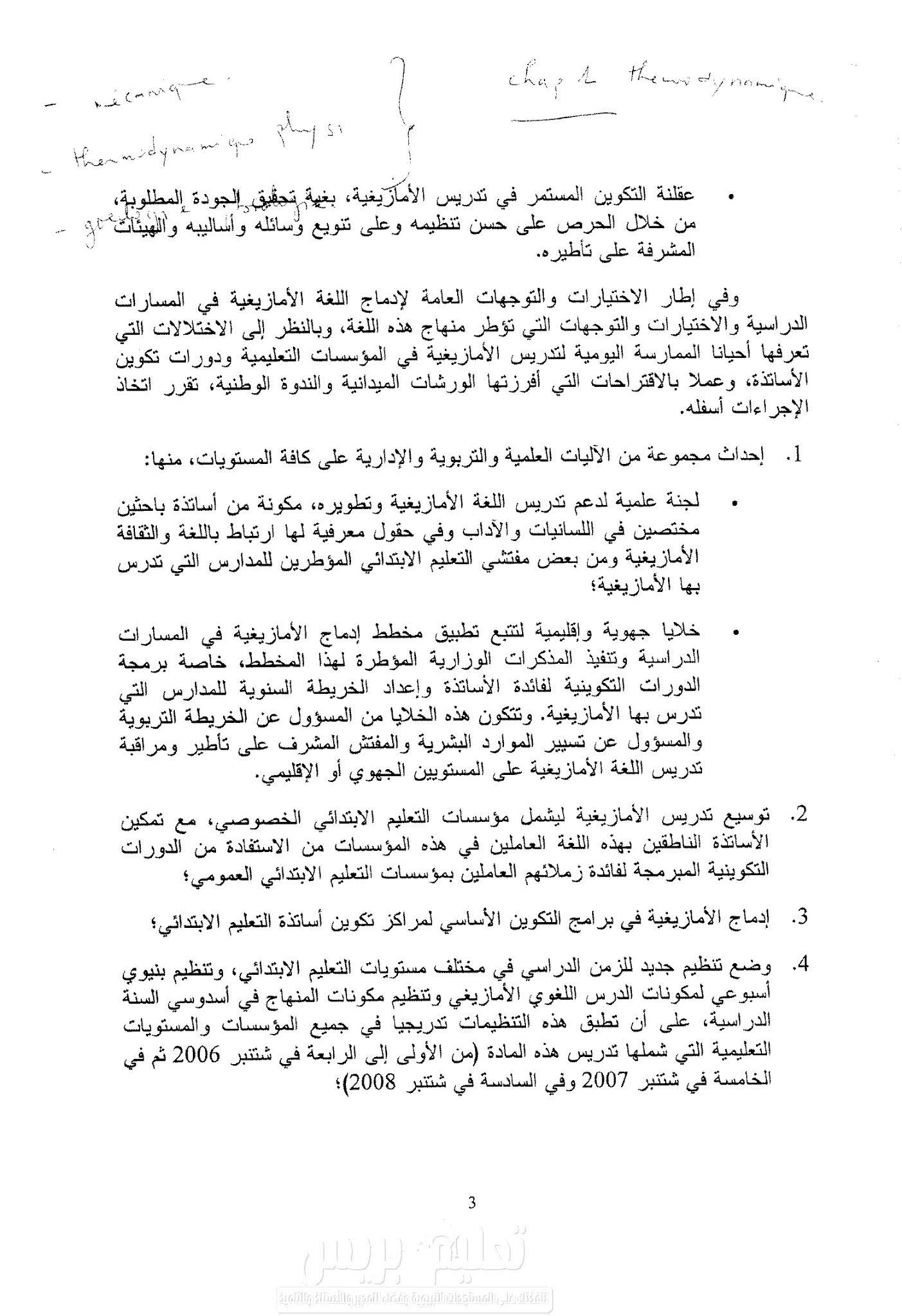 المذكرة 130-2006 المتعلقة بتنظيم تدريس اللغة الأمازيغية وتكوين أساتذتها