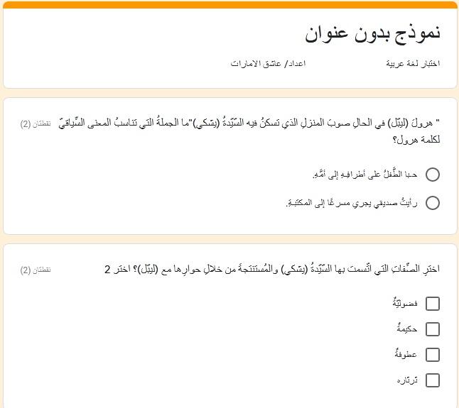 اختبار الكترونى شامل لغة عربية الصف السادس الفصل الثالث 2020 رواية احلام ليبل السعيدة