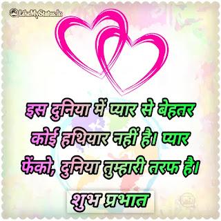 Love hindi good morning shayari