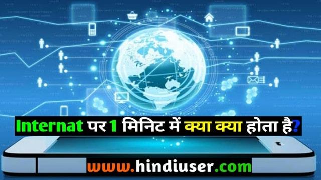 इन्टरनेट पर 1 मिनिट में क्या क्या होता है? जानिए हिन्दी में