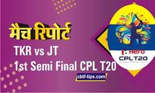 Who will win Today CPL T20 match Trinbago vs Jamaica 1st Semi Final? Cricfrog