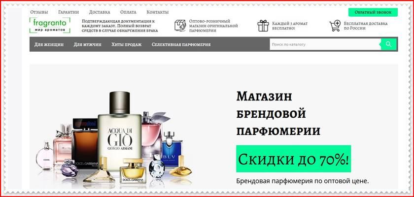 Мошеннический сайт fragranto.ru – Отзывы о магазине, развод! Фальшивый магазин