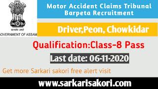 Motor Accident Claims Tribunal Barpeta Recruitment