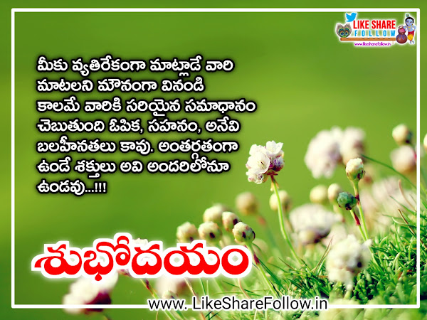 Inspirational Good morning quotes in telugu images for sharechat :