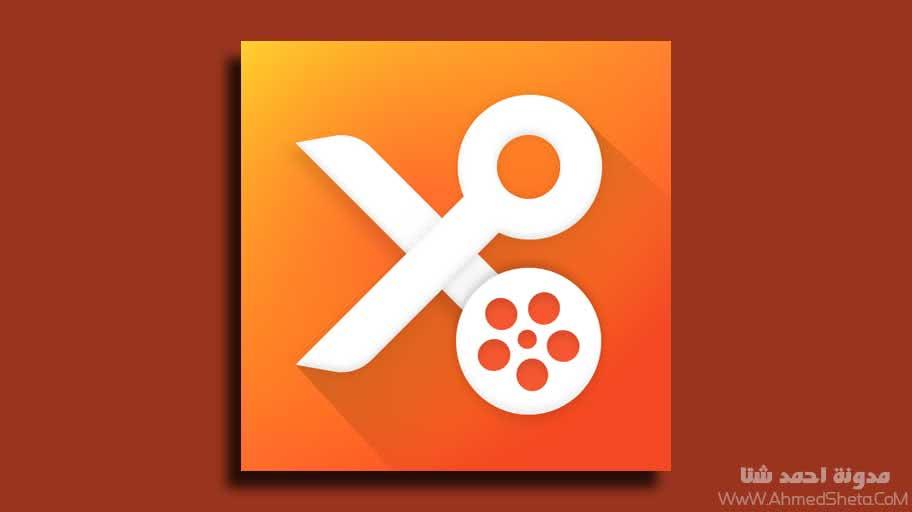 تحميل تطبيق YouCut للأندرويد 2020 - أفضل تطبيق لصناعة وتعديل الفيديوهات بدون علامة مائية