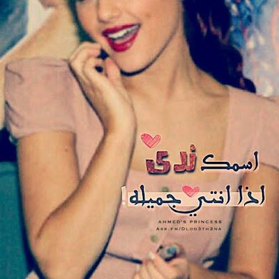 صور اسم ندى - اجمل بوستات عن اسم Nada
