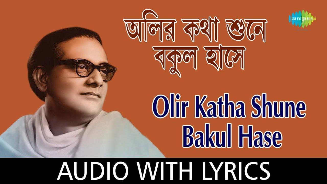 Oliro Kotha Shune Lyrics ( অলির ও কথা শুনে ) - Hemanta Mukherjee