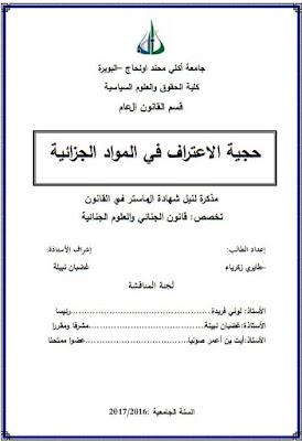 مذكرة ماستر: حجية الاعتراف في المواد الجزائية PDF