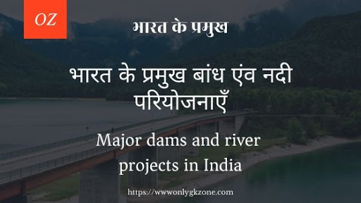 Major-dams-and-river -projects-in-India