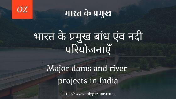 भारत के प्रमुख बांध एंव नदी परियोजनाएँ | Major dams and river projects in India