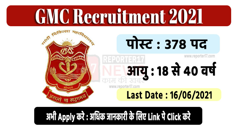 GMC Recruitment 2021