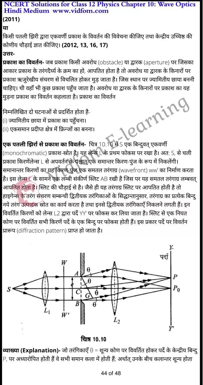 class 12 physics chapter 10 light hindi medium 44