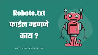 what is robots.txt in marathi