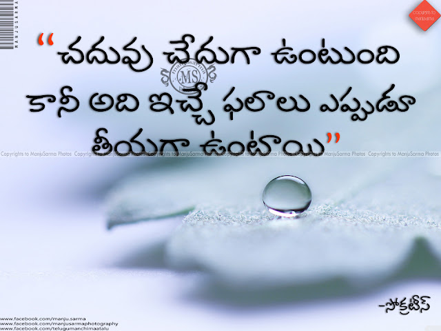 Education Value Quote Messages In Telugu Beautiful Life Quotes In