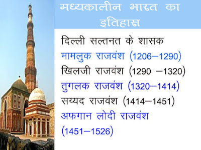 madhyakalin bharat ka itihas