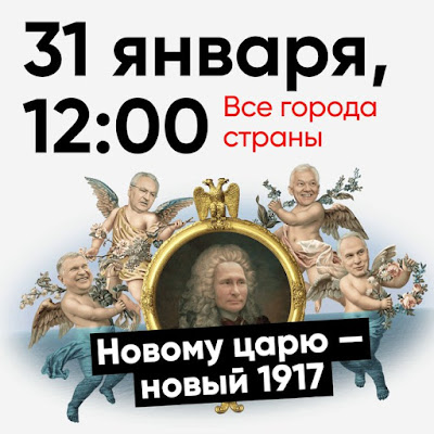 """""""Pour le nouveau Tsar, un nouveau 1917"""""""
