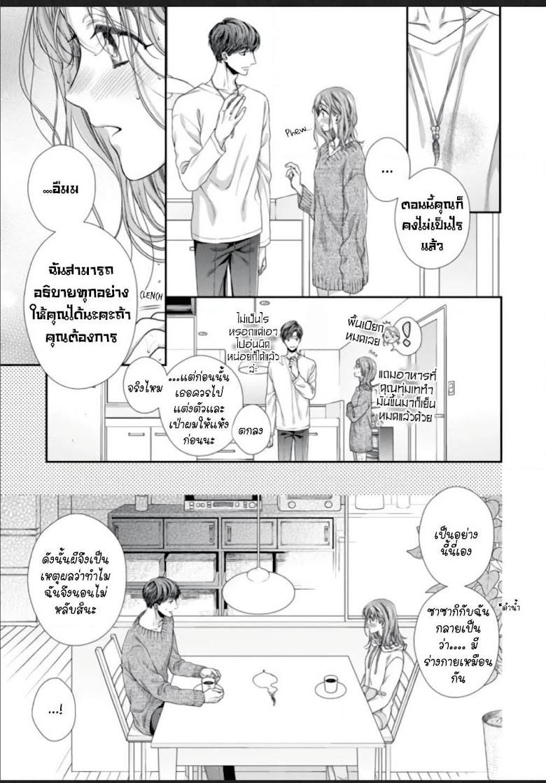 Koko kara wa Otona no Jikan desu. - หน้า 13
