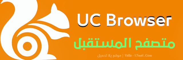 download uc browser android and pc