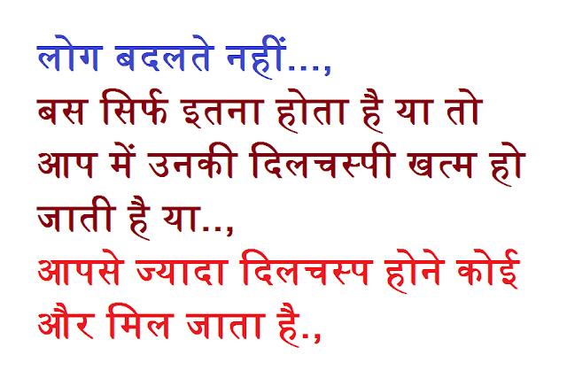 fake love quotes in hindi