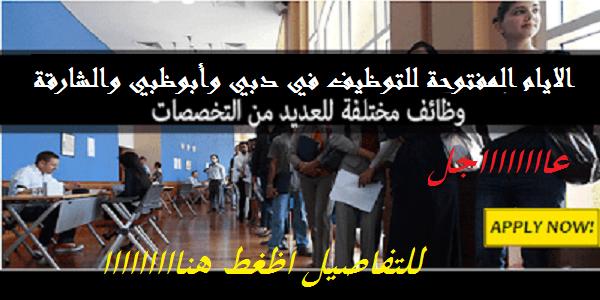 وظائف في دبي وكل الامارات - وظائف الامارت اليوم - أيام مفتوحة للتوظيف متجددة يوميا