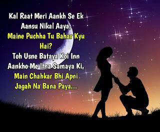 Romantic love shayari image download