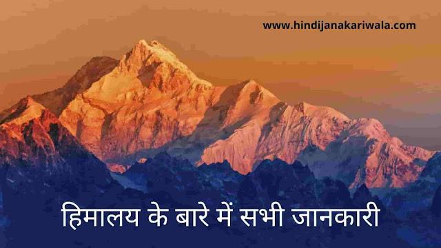 About Himalaya in Hindi | हिमालय के बारे में सभी जानकारी