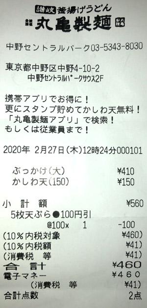 丸亀製麺 中野セントラルパーク店 2020/2/27 飲食のレシート
