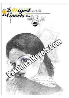 Mahir E Nafsiyaat Afsana By Farah Riaz