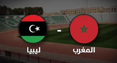 مشاهدة مباراة المغرب وليبيا