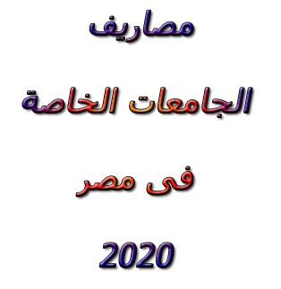 مصاريف الجامعات الخاصة فى مصر 2020